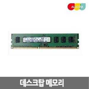 삼성 데스크탑 메모리 ddr2 ddr3 6400 10600 1G 2G