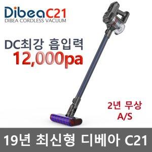 19년 디베아 C21 최신형 캐치웰 무선청소기 12000 pa