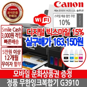CHCM 캐논 PIXMA G3910 무한잉크복합기 재고보유