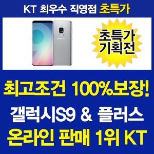 KT공식/최우수점1위/갤럭시S9/당일발송/옥션최저가