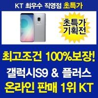 KT온라인1위/갤럭시S9/S9플러스/옥션100%최다혜택보장