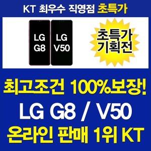 KT온라인1위/LG G8 THINQ/LG V50/사전예약/혜택100%