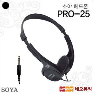 (현대Hmall) 소야헤드폰  Soya Headphone PRO-25 / PRO25 디지털피아노 헤드폰/이어폰/해드폰/전자건반