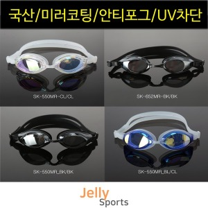 국산 미러 물안경 수경 안티포그 수영 추천 용품 UV