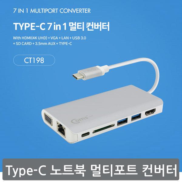Type C to HDMI 멀티컨버터 랜젠더 허브 TC198/VGA