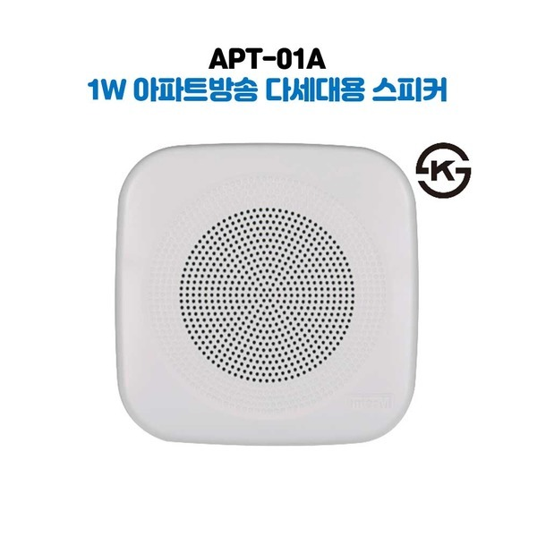 INTER M APT-01A 아파트방송 세대용 스피커