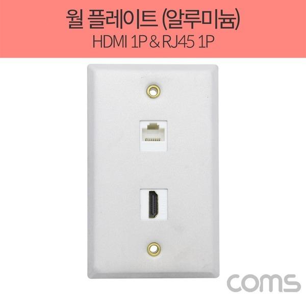 알루미늄 벽면 월 플레이트/HDMI 1포트 LAN 랜 1포트