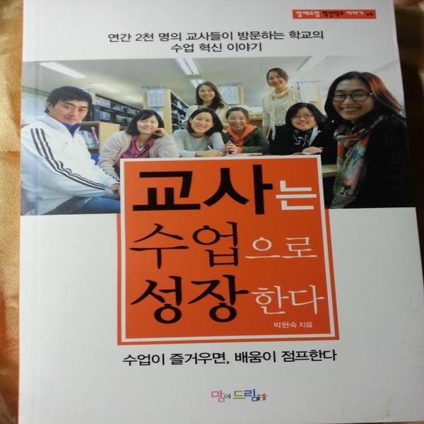 교사는 수업으로 성장한다/박현숙.맘에드림.2013