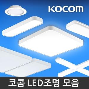 코콤 LED방등 LED거실등 주방등 전등 LED형광등 조명