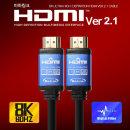 마하링크 Ultra HDMI V2.1 8K 고해상도 케이블 10M