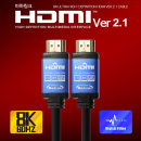 마하링크 Ultra HDMI V2.1 8K 고해상도 케이블 15M