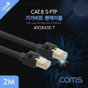 BX461 Coms 기가비트 랜케이블 Cat 8 40Gbps 2M