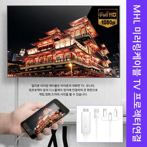 갤럭시A9 프로 TV연결 미러링 케이블 S-3000/SM-G887