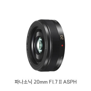 lin 파나소닉 20mm F1.7 II ASPH / 단렌즈