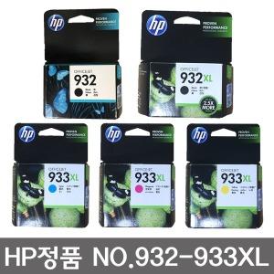 정품잉크 HP NO 932 932XL 933XL 오피스젯 6700 7110A