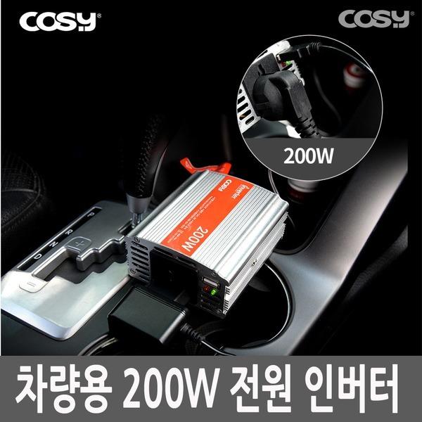 차량용 캠핑용 인버터 220V 200W USB충전 IVT1347AT