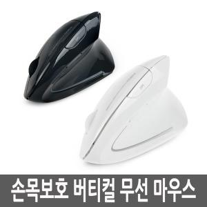 버티컬 무선 마우스 인체공학 손목보호 M3015WL /블랙