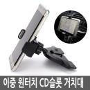 차량용 CD슬롯 스마트폰 거치대 ST3101AT