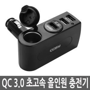 차량용 시거잭 USB 고속 급속 멀티 충전기 CGR3149AT