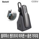 충전식 블루투스 이어폰 무선 핸즈프리 EP3127BT
