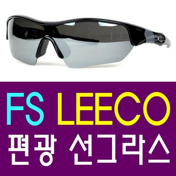 FS LEECO 편광렌즈 선글라스 스포츠고글