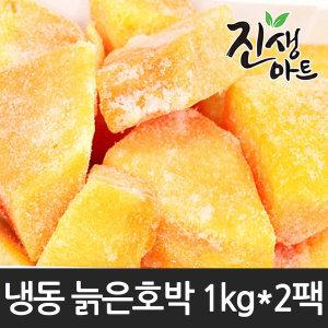 국내산 100% 냉동 늙은호박 2kg(1kgx2팩) 지퍼백포장