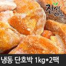 국내산 100% 냉동 단호박 2kg(1kgx2팩) 지퍼백포장