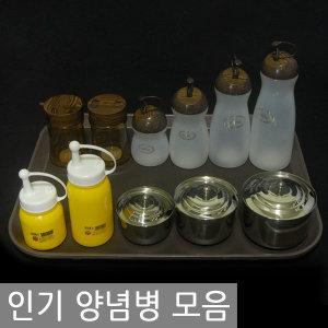 소스/양념/병/통/케찹/겨자/초장/식초/간장/조미료