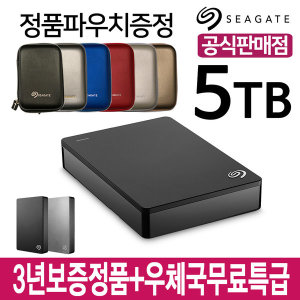 외장하드 5TB 블랙 Backup Plus +정품파우치증정+