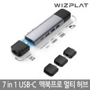 USB C타입 충전 허브 HDMI 이더넷 맥북 프로 WIZ-UC50