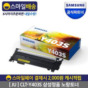 (SU) CLT-Y403S 삼성토너 K403S/C403S/M403S 정품토너
