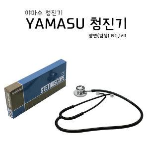 야마수 간호사용 양면청진기 120/간호사청진기/청진기