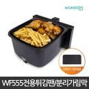 에어프라이어 튀김팬 쿠킹 WF555 전용/칸막이 증정