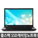 삼성 i5 I7 외 풀스펙 SSD빠른게이밍 사무노트북