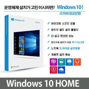 윈도우10 홈 DSP설치(개봉장착) X505-BQ473 전용