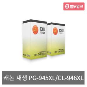 캐논 재생 PG-945XL CL-946XL IP2890 MG2490 MX499