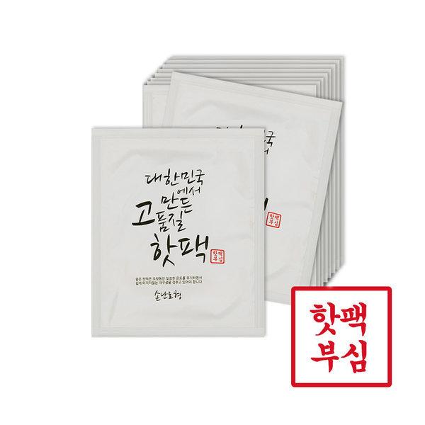 대한민국에서 만든 고품질 핫팩 휴대용손난로 70g_10개
