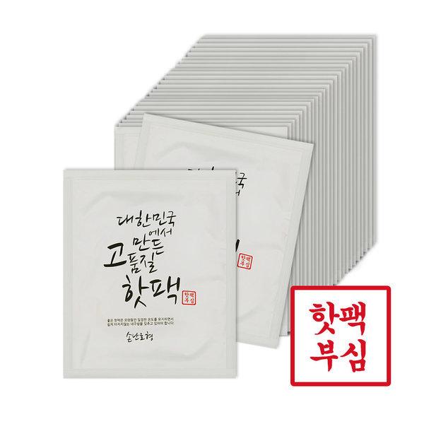 대한민국에서 만든 고품질 핫팩 휴대손난로 70g_100개