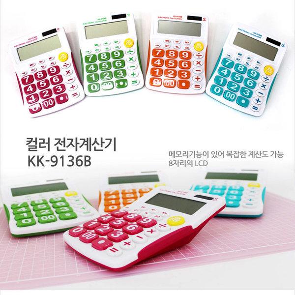 사무용 계산기 공학용/탁상용/디자인계산기 KK-9136B