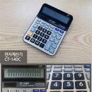 사무용 계산기 공학용/탁상용/디자인계산기 CT-140C