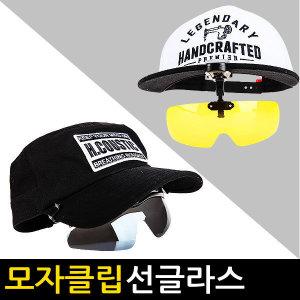 모자탈부착 선글라스/클립 썬글라스/편광/썬클립