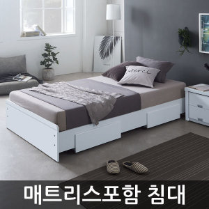 정품매트리스포함/일반형침대/서랍형침대/하포스침대