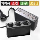 시거잭3구 USB급속고속 멀티소켓 차량용충전기 분배기
