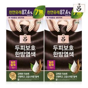 려 자양윤모 새치커버 4.5 짙은밤색(20g3) x 2