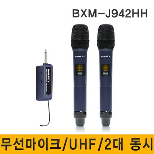 BXM-J942/무선마이크/UHF/2채널/노래방/이벤트/행사용