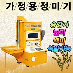가정용정미기 HSN-700L 도정기 현미기 농기계 탈피기