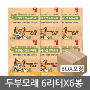 프린세스캣 두부모래 6LX6개/고양이모래 추가금없음