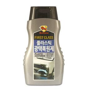 불스원 플라스틱광택복원제/폴리쉬광택제범퍼대쉬보드