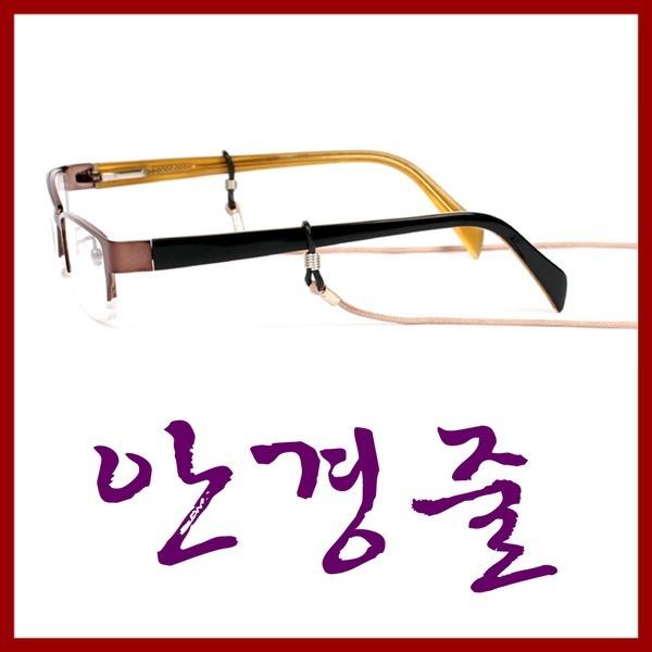 안경줄 안경목걸이 안경홀더 안경악세서리 안경체인
