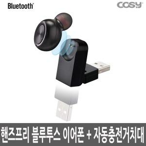 블루투스 이어폰 핸즈프리 충전거치대 포함 EP3190BT